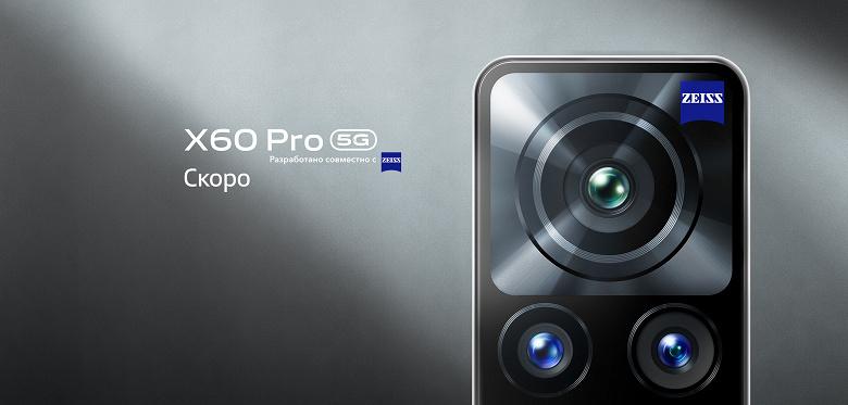 Флагман Vivo X60 Pro с камерой Zeiss и технологией Pixel Shift, как у зеркальных камер, готов к старту в России