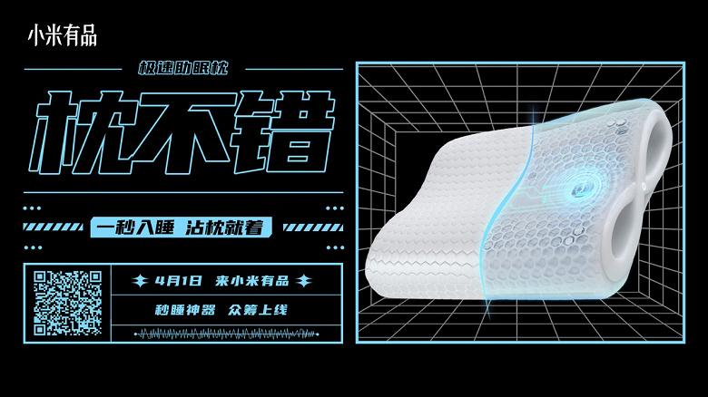 Лучший гаджет для людей с бессонницей. Xiaomi представила высокотехнологичную подушку, которая гарантирует засыпание за 1 секунду