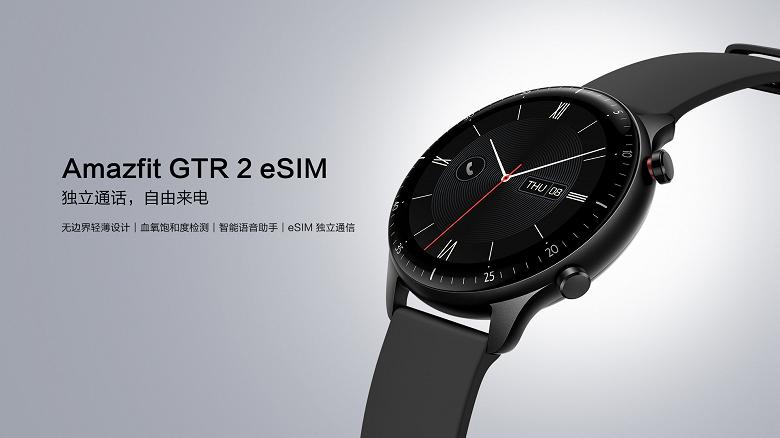 Производитель Xiaomi Mi Band представил умные часы Amazfit с возможностью звонков без смартфона