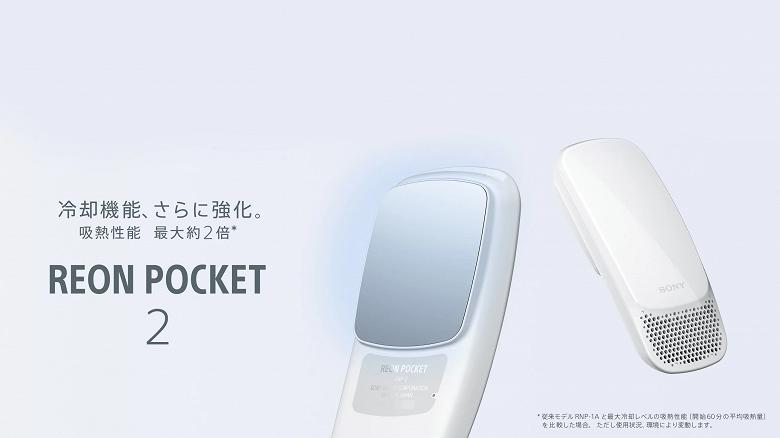 Sony выпустила недорогой носимый кондиционер
