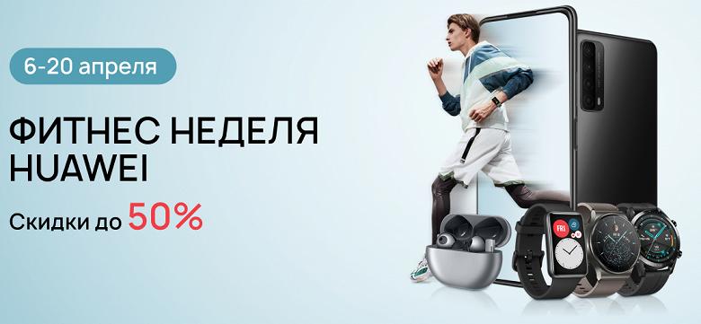 Huawei объявила в России «Фитнес неделю» - скидки до 50%