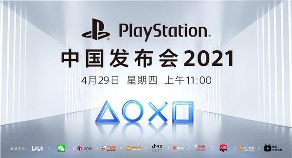 PlayStation 5 наконец-то выходит в Китае. Остальным странам грозит еще больший дефицит?