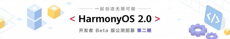 Еще шесть смартфонов Huawei получили бета-версию HarmonyOS 2.0. В их числе nova 6, nova 7 5G, nova 8 и nova 8 Pro