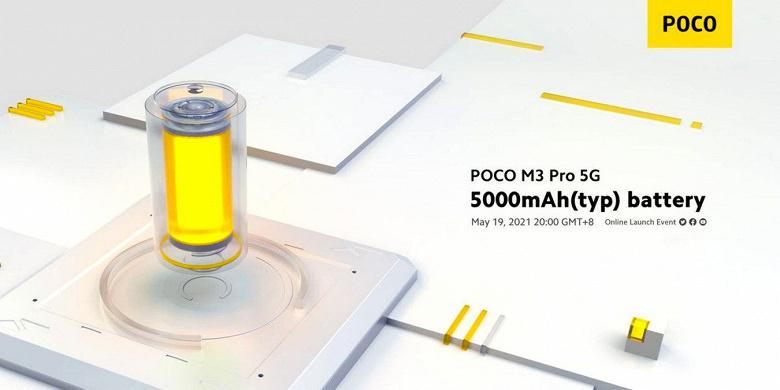 Подтверждено: емкость аккумулятора Poco M3 Pro 5G меньше, чем у Poco M3