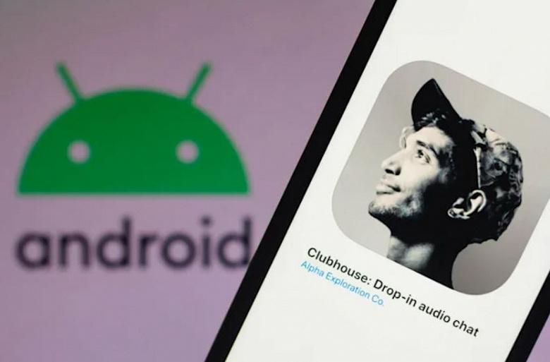 Приложение Clubhouse для Android станет доступно в России 18 мая