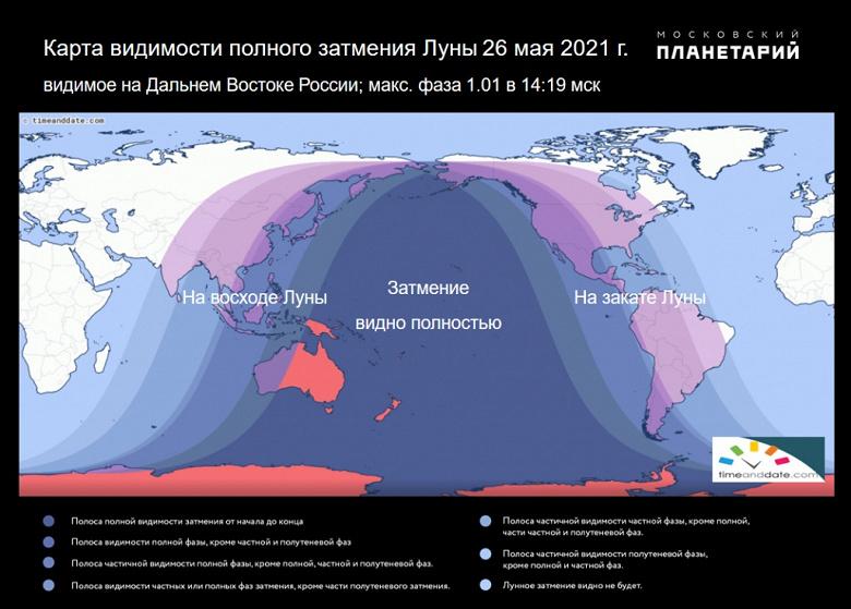 Суперлуние совпадёт с полным затмением в среду, как увидеть в России