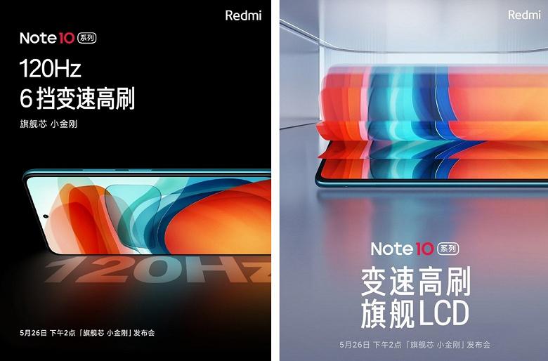 Абсолютно новый Redmi Note 10 будет оснащён флагманским 120-герцевым экраном