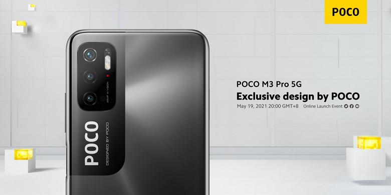 Poco M3 Pro 5G действительно станет первым смартфоном компании с уникальным дизайном. Опубликовано официальное изображение