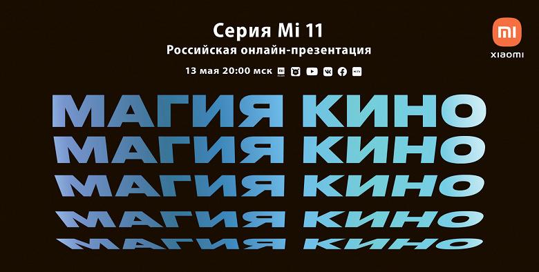 «Магия кино» Xiaomi Mi 11 приходит в Россию, как посмотреть трансляцию