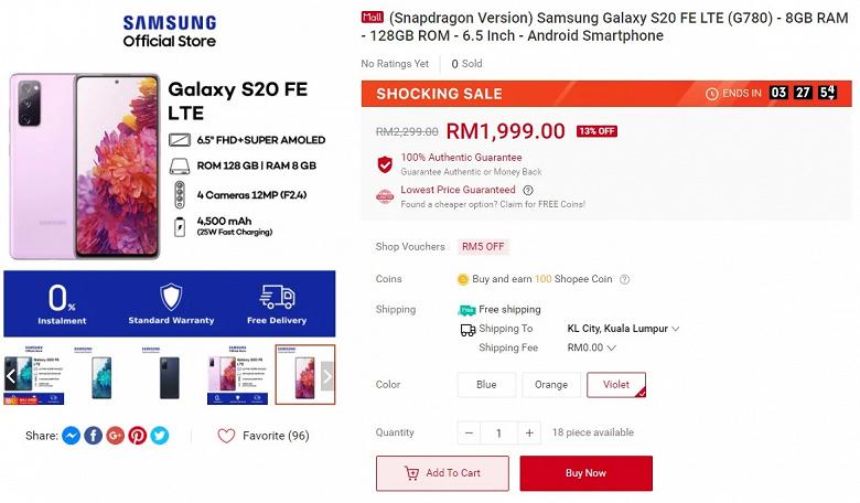 Samsung выпустила удешевлённый Galaxy S20 FE для тех, кто не любит Exynos 990
