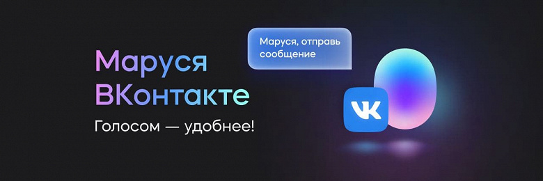 «ВКонтакте» стала первой социальной сетью с голосовым управлением