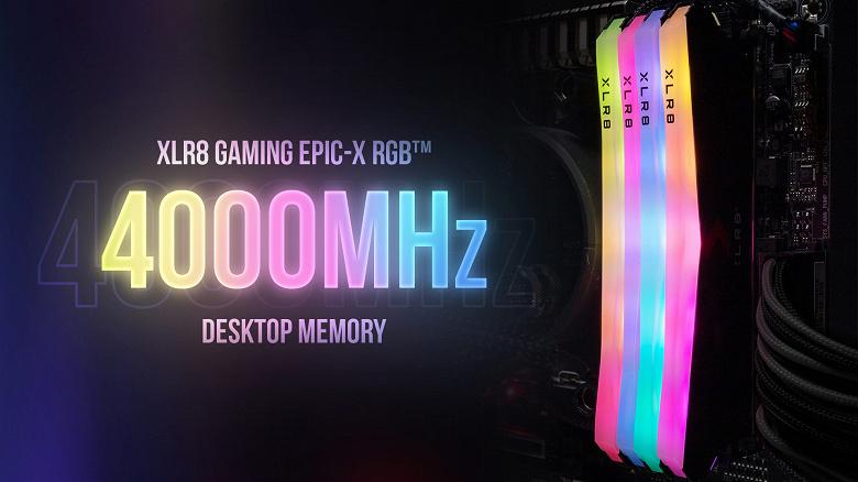 Представлены модули памяти PNY XLR8 Gaming EPIC-X RGB DDR4-4000