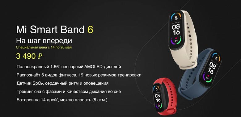 Умный браслет Xiaomi Mi Smart Band 6 прибыл в Россию