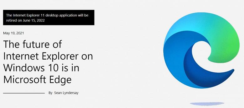 Microsoft окончательно покончит с Internet Explorer 11 в будущем году