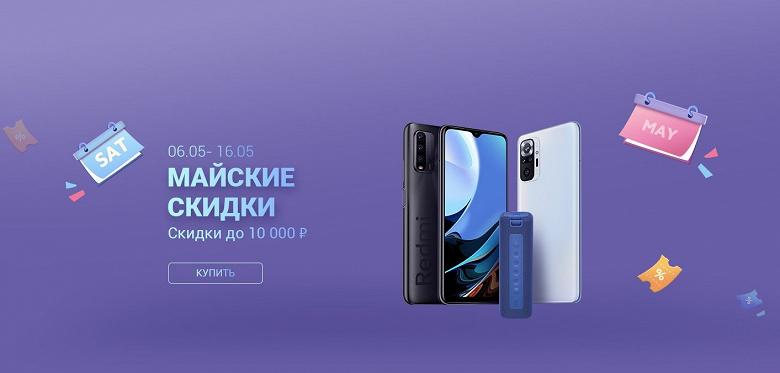 Xiaomi «урезала» цены в России на смартфоны и другую технику