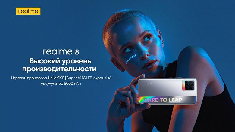 В России представлены Realme 8 и Realme 8 Pro