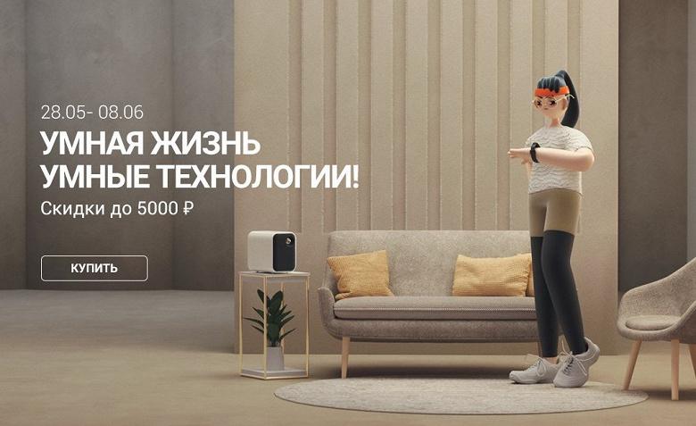Xiaomi «уронила» цены в России на смартфоны Xiaomi, Redmi, Poco и другую технику