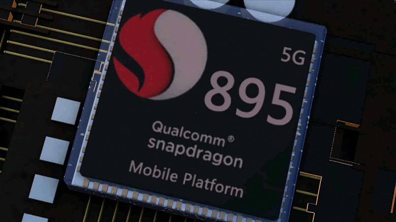 Первый смартфон на Snapdragon 895 выпустит уже в этом году компания Lenovo