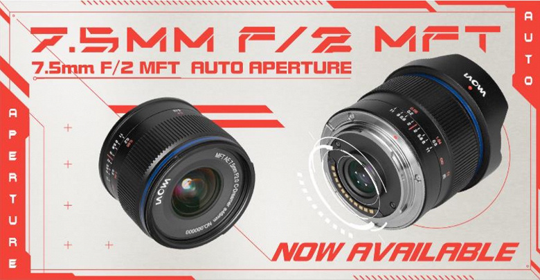 Новая версия объектива Laowa 7.5mm F2 MFT отличается электронным управлением диафрагмой