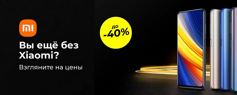 В России Xiaomi и Poco запустили распродажу «супербрендов» со скидками до 40%