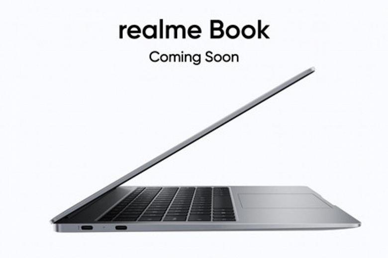Realme Book — один из первых новых ноутбуков с поддержкой Windows 11