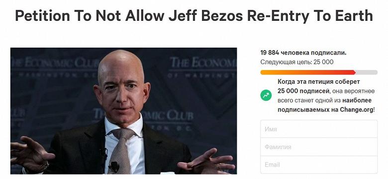 «Миллиардеров не должно быть на земле». Люди не хотят, чтобы основатель Amazon возвращался на Землю из своего космического полета