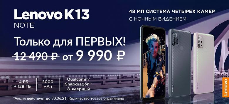 Android 11, 5000 мА·ч и NFC за 10 тысяч рублей: Lenovo представила новый смартфон в России