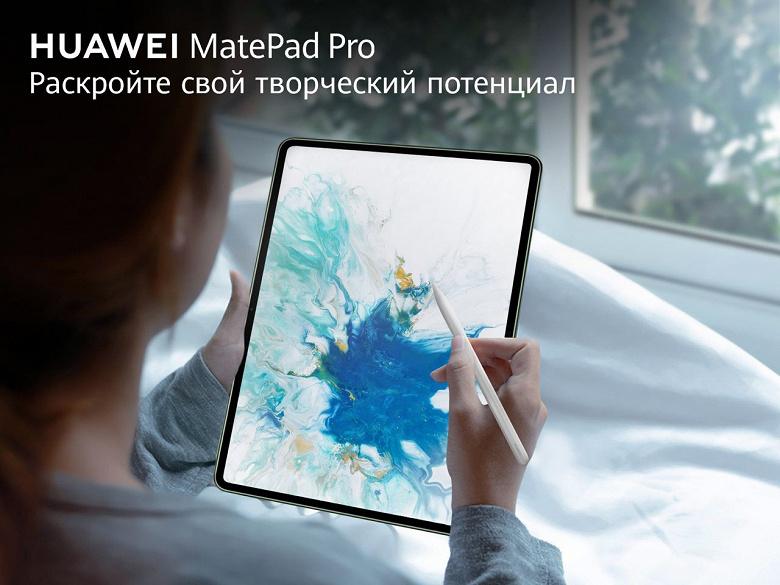 Официально: Huawei MatePad Pro на основе HarmonyOS скоро появится в России