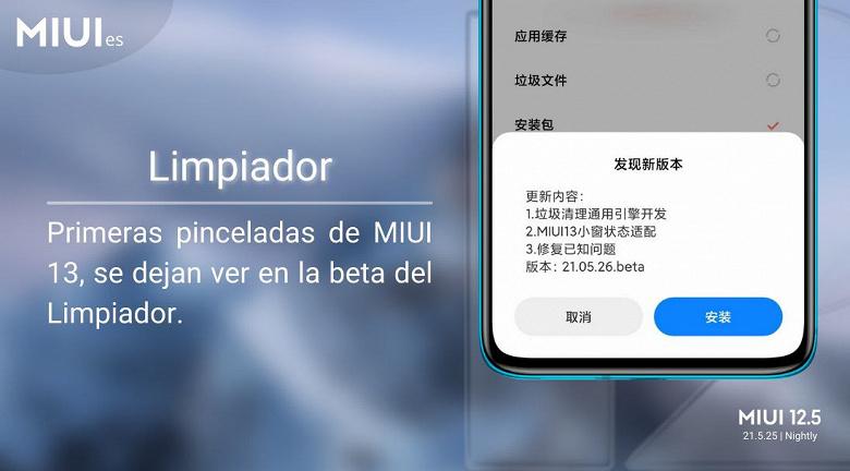 Релиз MIUI 13 неизбежен: разработчики Xiaomi начали адаптировать для неё приложения