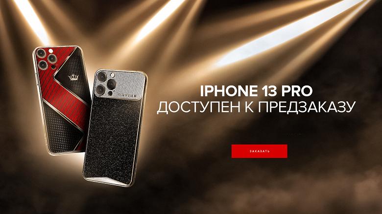 Задолго до анонса Apple: в России принимают предзаказы на iPhone 13 по безумным ценам