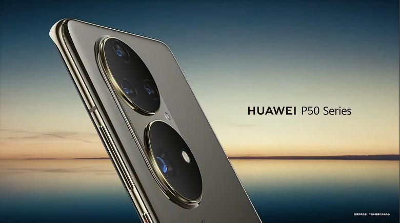 Huawei P50 представят 29 июля