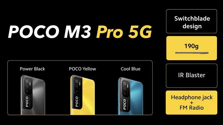 5000 мА·ч, 5G, 90 Гц, 48 Мп – дешево. Представлен смартфон Poco M3 Pro 5G