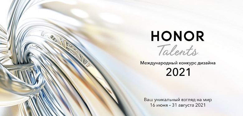 Победив в международном конкурсе дизайна Honor Talents 2021, можно не только получить денежный приз, но и найти работу по призванию