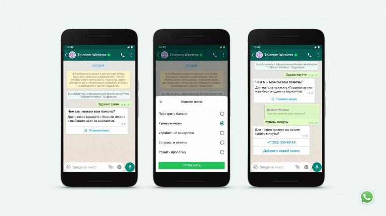 В WhatsApp стало проще общаться с брендами и компаниями