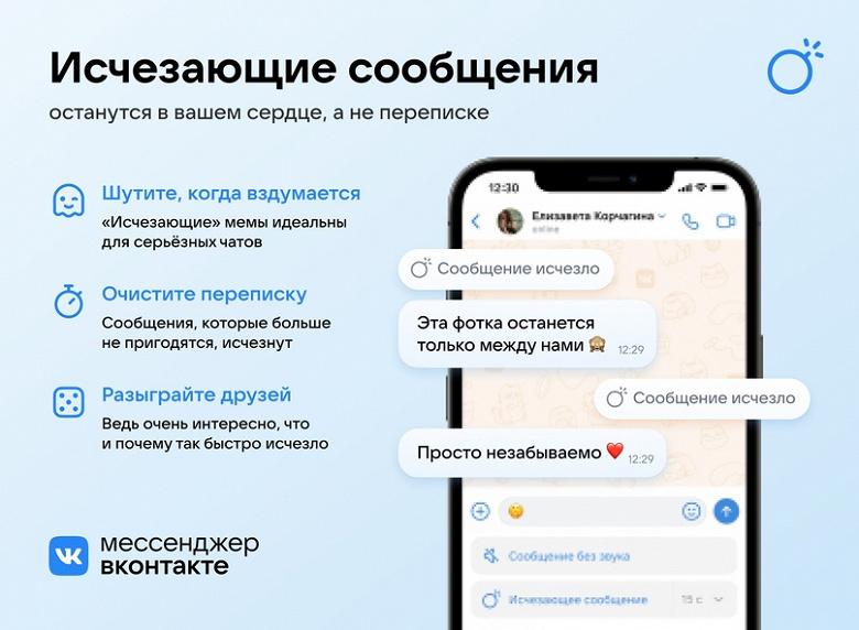 Во «ВКонтакте» появились исчезающие и тихие сообщения