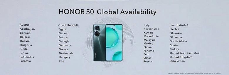 Россия, Белоруссия и Казахстан в списке. Honor рассказала, в каких странах будут продаваться Honor 50