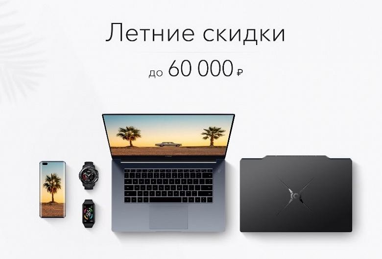 Honor «обрушила» цены в России: скидки до 60 тысяч рублей