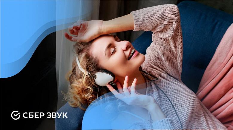 «СберЗвук» запускает HiFi в России: музыка без сжатия, потери качества и дополнительной платы