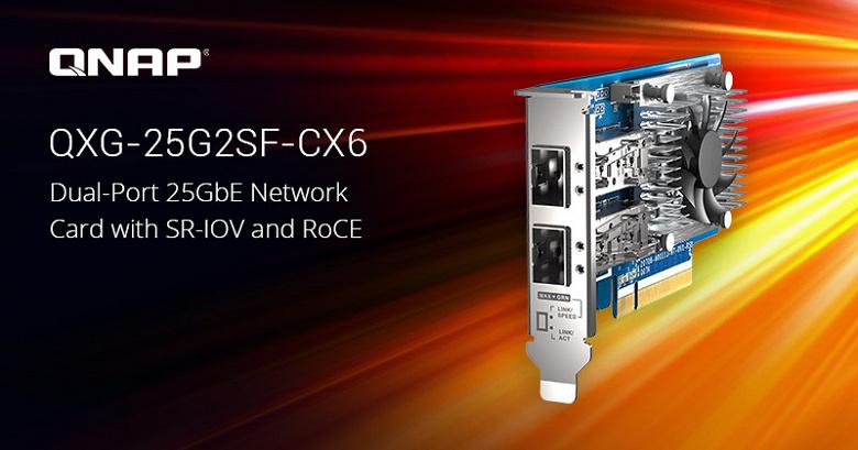 Карта расширения Qnap QXG-25G2SF-CX6 позволяет добавить в конфигурацию системы два порта 25GbE