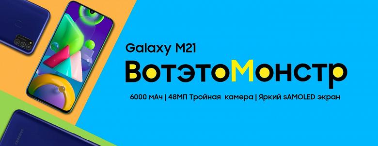 Новая версия «монстра автономности» Galaxy M21 засветилась на сайте Samsung