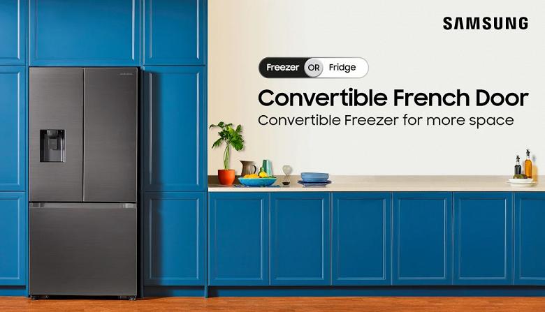 Представлены новые трехдверные трансформируемые холодильники Samsung с французскими дверьми