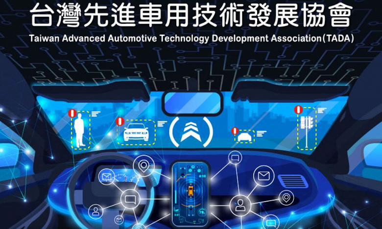 Taiwan establishes association for the development of advanced automotive technology