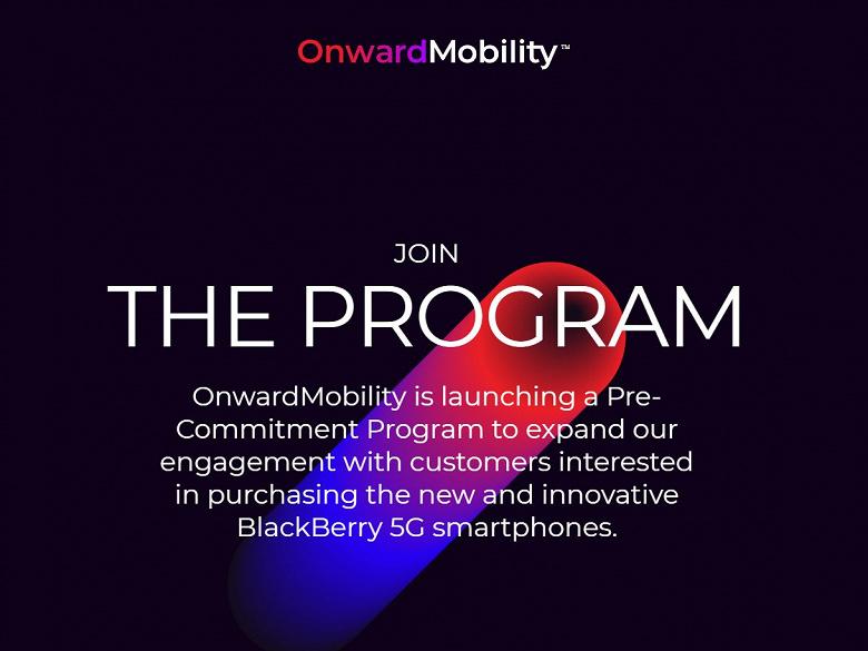 В Onward Mobility помнят, что обещали вернуть марку BlackBerry на рынок смартфонов