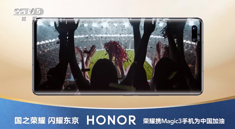 Honor showed the flagship smartphone Honor Magic3