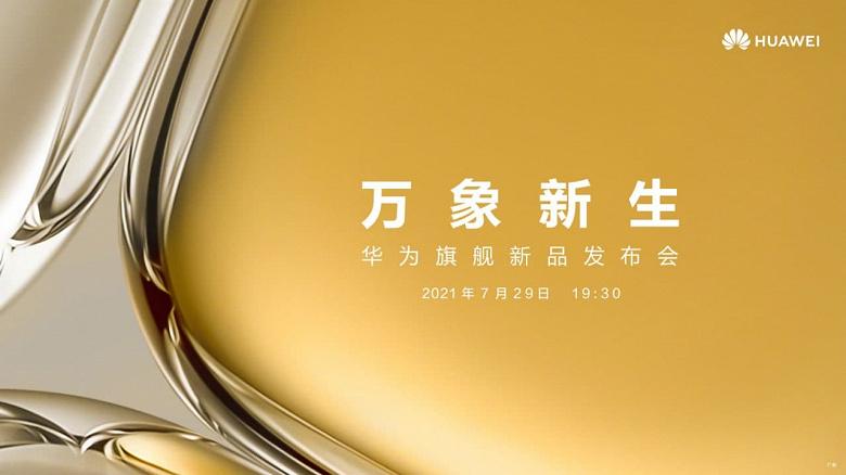 Huawei показала золотой Huawei P50 и пообещала уникальные технологии обработки изображений