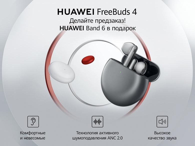 Открыт предзаказ на Huawei FreeBuds 4 в России: умный браслет Huawei Band 6 с огромным экраном в подарок