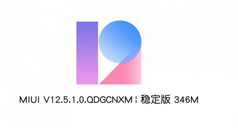 Трехлетние Xiaomi Mi 8 Lite и Mi Mix 2S получили большое обновление MIUI