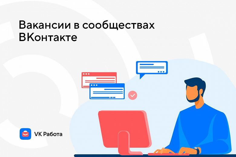 VK Работа подружилась с сообществами «ВКонтакте»: объявления о вакансиях автоматически появятся в соцсети