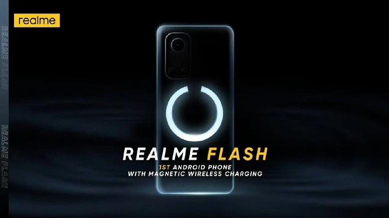 Магнитная зарядка как у iPhone 12: новые подробности и изображения Realme Flash