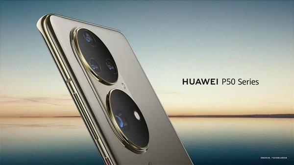 Huawei P50 Pro и P50 Pro+ будут заряжаться целиком всего за 20 минут